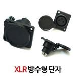 XLR 암수 방수형 충전 단자