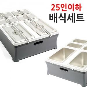 DS078 기능성 배식세트 25인이하(6구)가격:160,000원