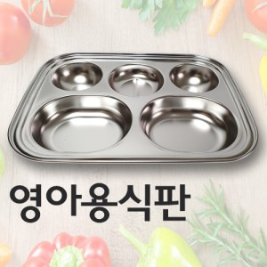 DS97 영아용식판/다이어트식판