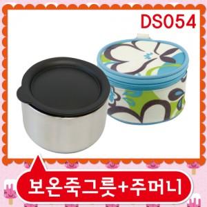 DS054 이중스텐보온죽그릇가격:7,500원