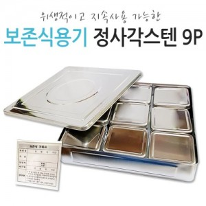 대형사각스텐보존기(9p) DS101가격:82,000원