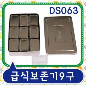 DS063 사각보존용기9p가격:52,000원