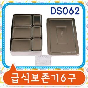 DS062 사각보존용기6p(B형)가격:47,000원