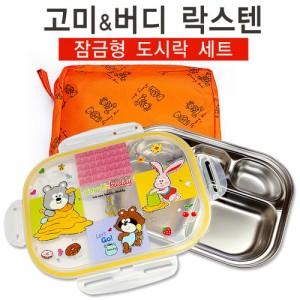 DS104 스텐고미앤버디 잠금형도시락 (주머니포함)가격:7,000원
