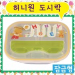 허니원도시락 잠금형 (수저통일체형)/주머니포함 DS013