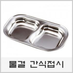 물결접시 DS060가격:4,800원