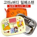 스텐고미앤버디 밀폐도시락 (주머니포함) DS103