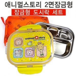 애니멀스토리 2면 잠금도시락 (주머니포함) DS011가격:8,400원