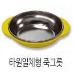 타원일체형 죽그릇 DS056