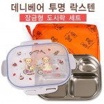 DS018 데니베어 스텐도시락 투명잠금형 (주머니포함)