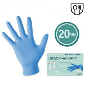 크린스킨- 라이트(블루) 20개입 (니트릴,4.0g)