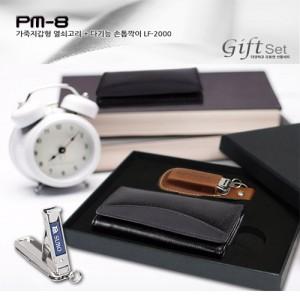 손톱깎이+지갑열쇠고리(PM-8)