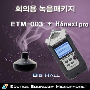 ETM-003+H4n pro black/중역회의녹음,세미나녹음,원거리녹음