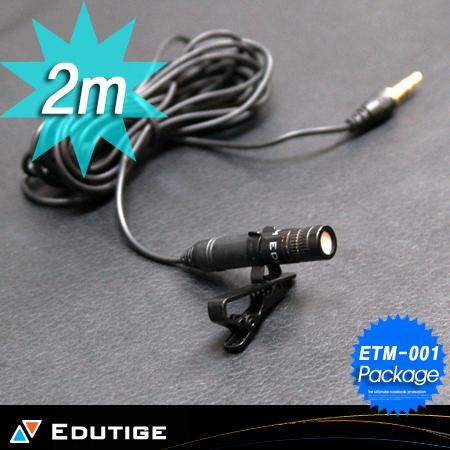 ETM-001+2M(마이크+연장선+고정클립)