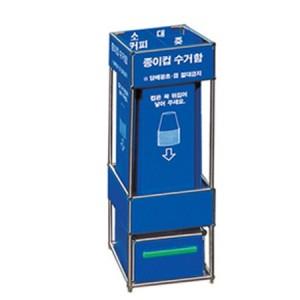 D-31 종이컵(음료수)수거함