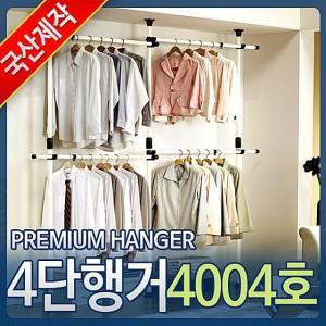 고정형 4단행거 4004호