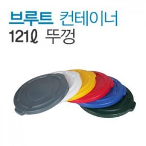 러버메이드 [2631] 브루트 컨테이너 (121ℓ) 뚜껑