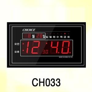 CH033/  가로형 전자시계, 가로48cm*세로28cm