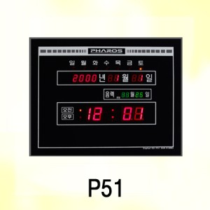 P51/선물용 인기시계,파로스시계