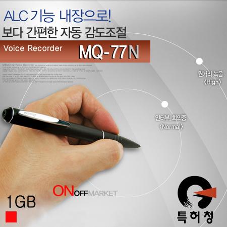 MQ-77N(1GB)/대화녹취,12시간연속녹음