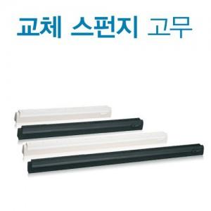 바이칸 교체 스펀지 고무(600mm)