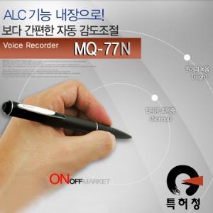 MQ-77N(256MB),쉽고빠른녹음,필기가능