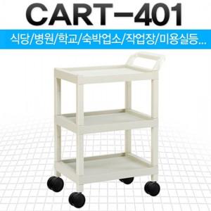 CART-401