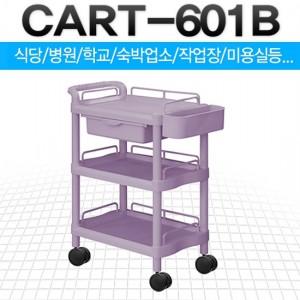 CART-601B(P)(그레이/퍼플)