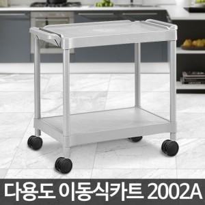 CART-2002A (신형) 서빙카 핸드카 핸드카트 카트 대차 병원 식당 학교급식용 손수레
