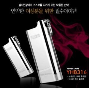 YHB316 소형 호신용 스프레이가격:35,000원