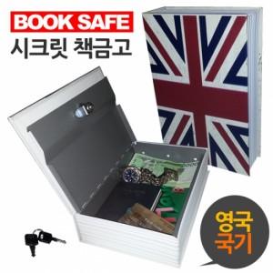 [ 북세이프 영국 국기 표지 책금고 ] 비밀금고 저금통 시크릿금고 세이프북 금고책