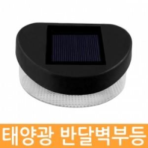[태양광 8구 반달 벽부등] 태양광정원등 태양열 LED등 조경등 인테리어 미니 쏠라 8LED