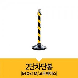 이동식 차단봉-2단