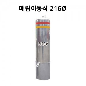 매립이동식 스텐볼라드 Φ216.3(높이1100)