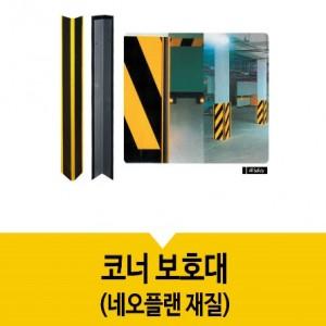 코너보호대/네오플랜(고무)/1m