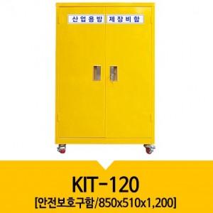 유해물질용비상보관함 KIT-120