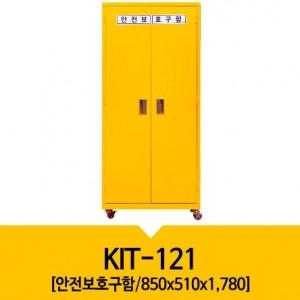 산업용 비상보관함 KIT-121
