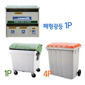 P-8 자동상차용기 1100L(1P)+분리수거함 120L(4P)+폐형광등 수거함(1P)