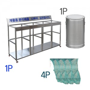 P-15 그물망 분리수거함 4구(1P)+야외용 뱅뱅이 휴지통(1P)+그물망 (4P)
