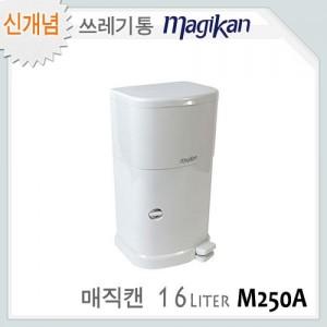 가정용 매직캔 휴지통 M250A (16리터)