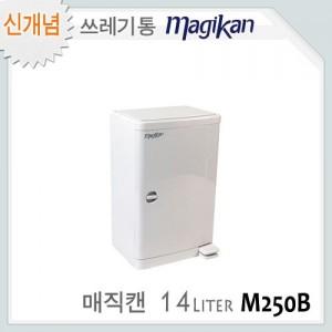 가정용 매직캔휴지통M250B(14리터)