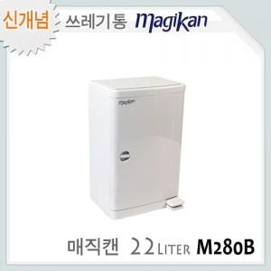 가정용 매직캔 휴지통 M280B (22리터)