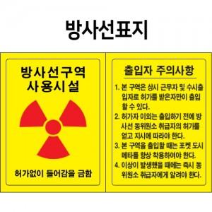 방사선표지 370-13