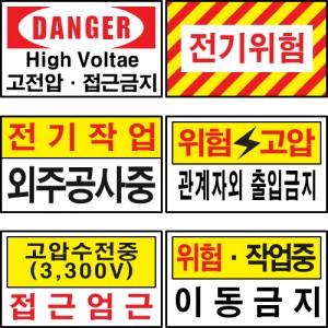 전기관계표지 372-9