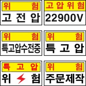 전기관계표지 372-23