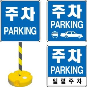 주차관련표지판 410