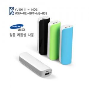 [S-MODO.852] USB 스틱형 보조배터리 2600mAh (삼성SDI 정품 리튬배터리)