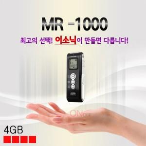 MR-1000(4GB)/ 장시간 소리감지녹음, 100일대기