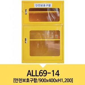 ALL 69-14 안전보호구함(2단형)