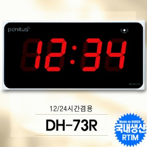 DH-73/고급형 대형벽시계(24시겸용)/카운터기능/학교,강당,체육관
